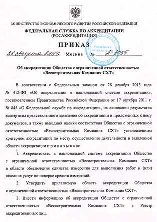 Приказ обаккредитации ВКСХТ