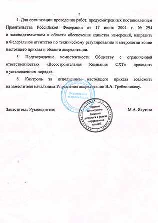 Приказ обаккредитации ВКСХТстраница 2